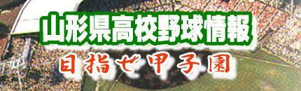 置賜タイムス 山形県高校野球情報